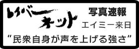 http://www.labornetjp.org/news/2014/0118shasin